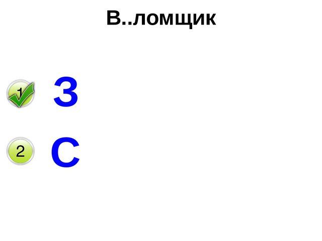 В..ломщик З С
