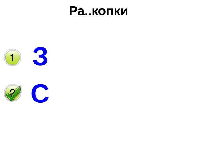 Ра..копки З С