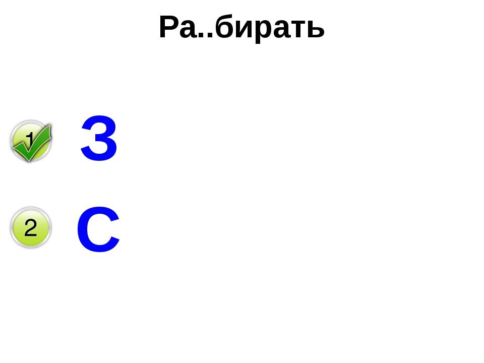 Ра..бирать З С