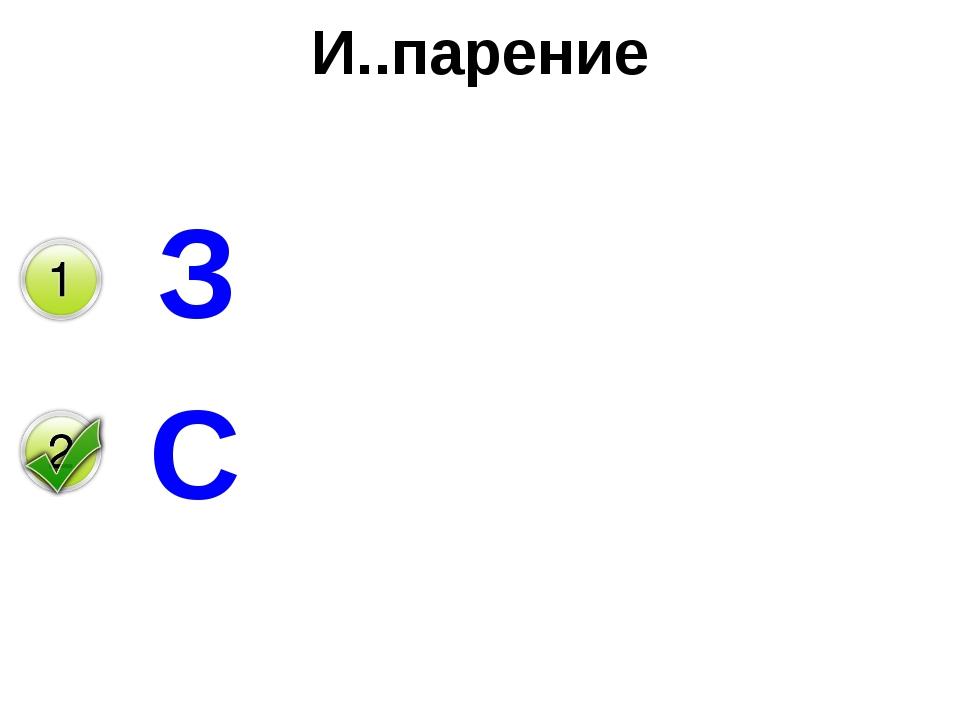 И..парение З С