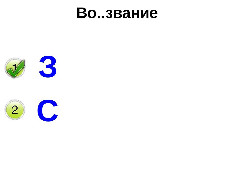 Во..звание З С
