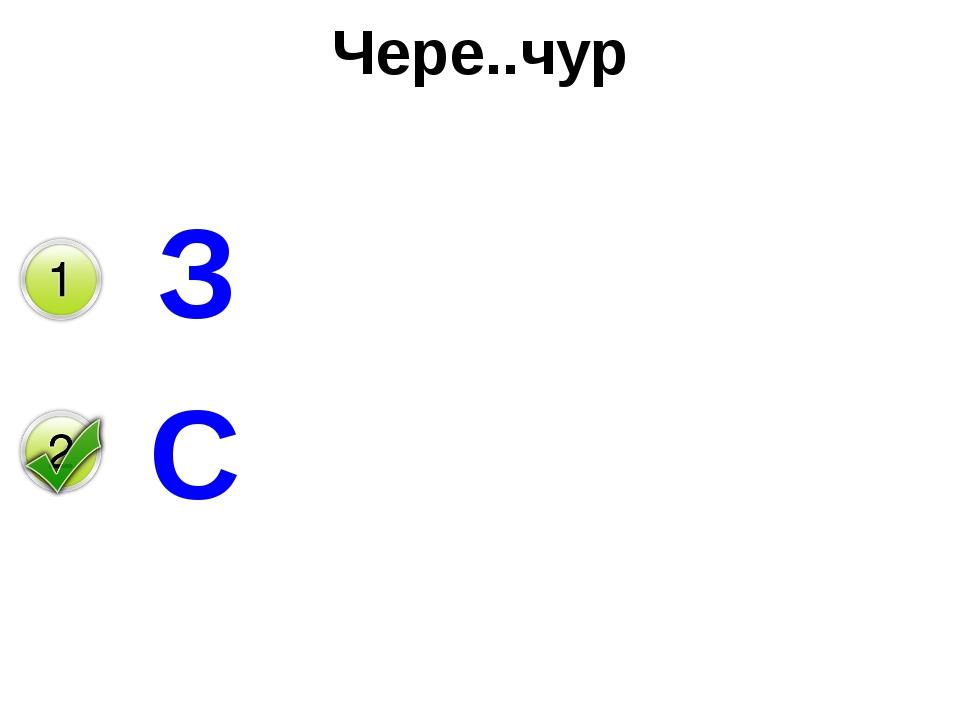 Чере..чур З С
