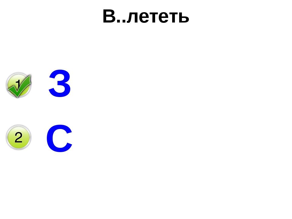 В..лететь З С