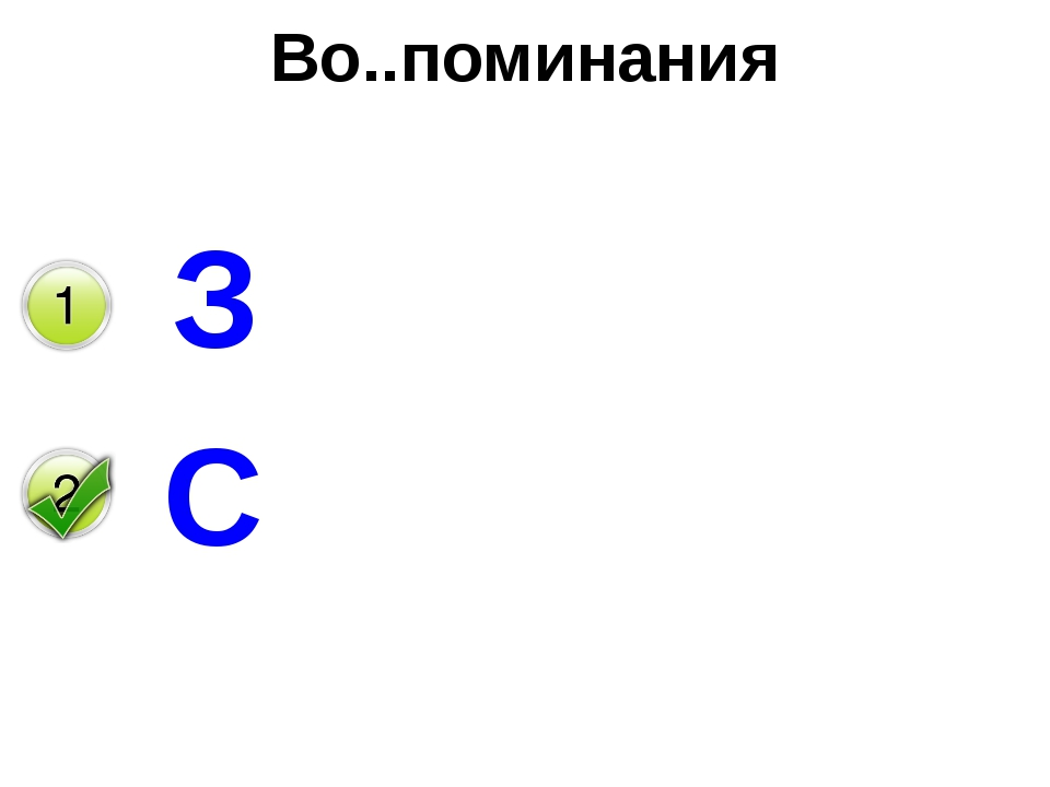 Во..поминания З С
