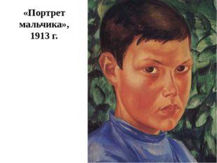 «Портрет мальчика», 1913 г.