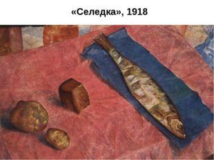 «Селедка», 1918