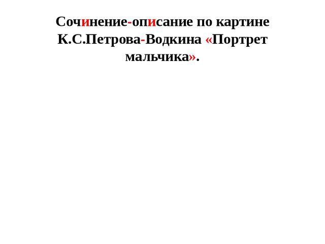 Сочинение-описание по картине К.С.Петрова-Водкина «Портрет мальчика».