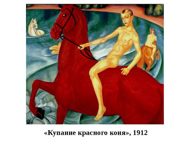 «Купание красного коня», 1912
