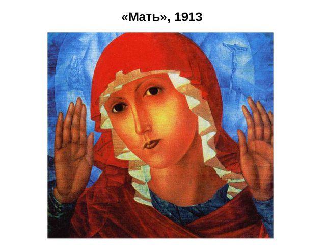 «Мать», 1913
