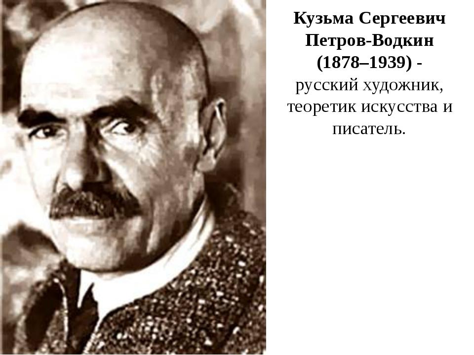 Кузьма Сергеевич Петров-Водкин (1878–1939) - русский художник, теоретик искус...