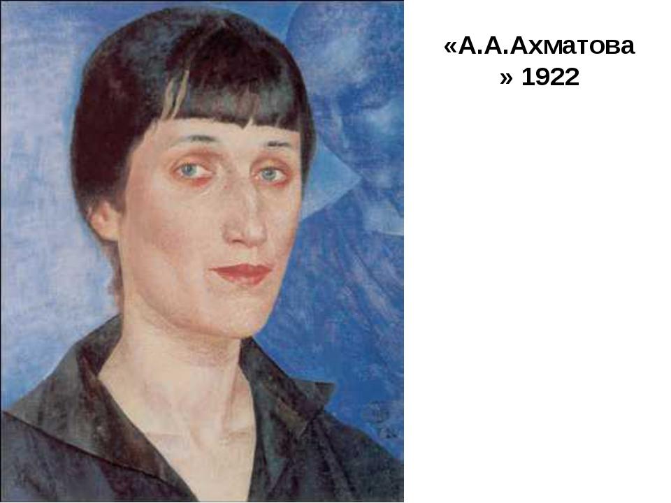 «А.А.Ахматова» 1922