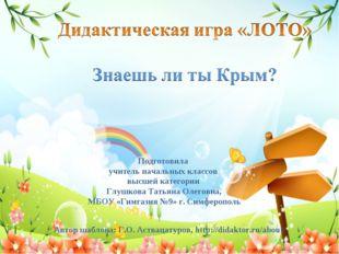 Автор шаблона: Г.О. Аствацатуров, http://didaktor.ru/about/ Подготовила учите