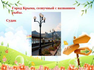 Город Крыма, созвучный с названием рыбы. Судак