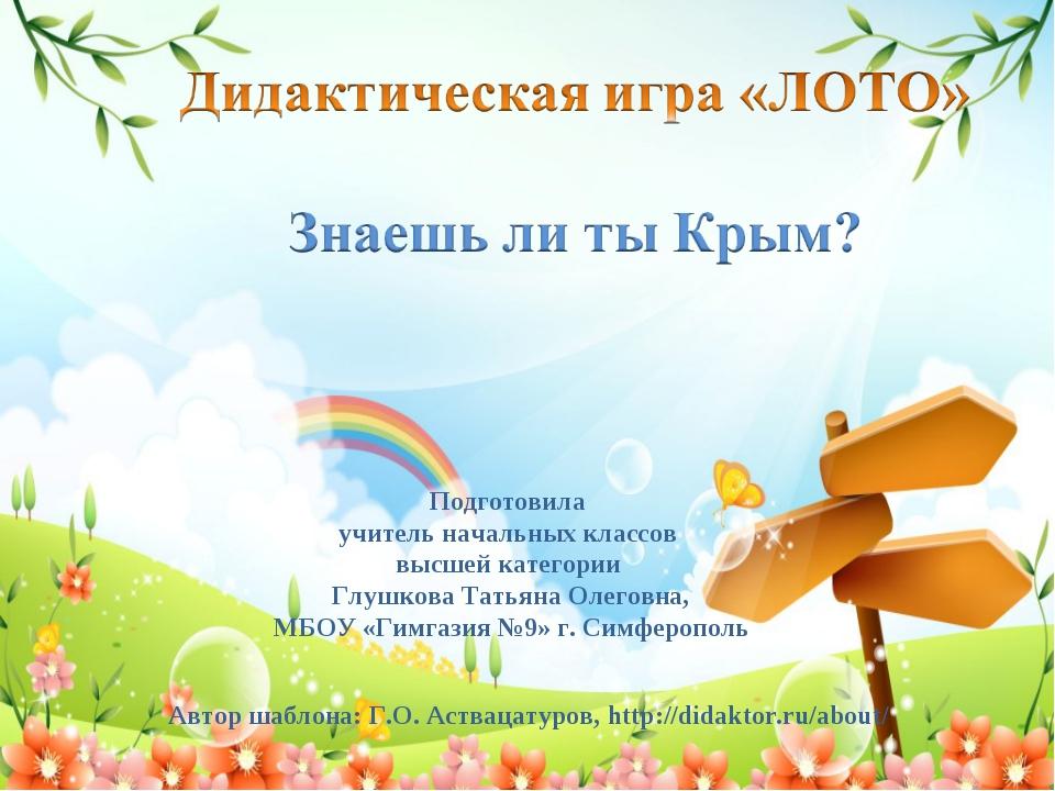 Автор шаблона: Г.О. Аствацатуров, http://didaktor.ru/about/ Подготовила учите...