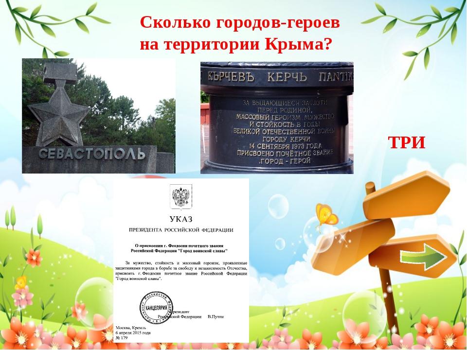 Сколько городов-героев на территории Крыма? ТРИ