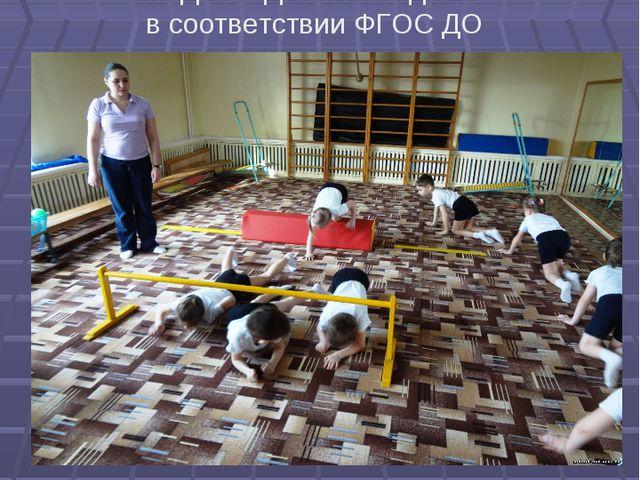 Развивающая предметно–пространственная среда физкультурного зала МКДОУ «Детск...