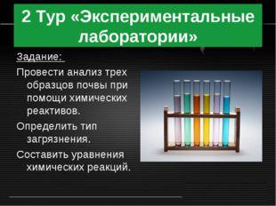 2 Тур «Экспериментальные лаборатории» Задание: Провести анализ трех образцов