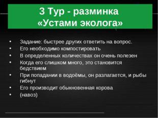 3 Тур - разминка «Устами эколога» Задание: быстрее других ответить на вопрос.