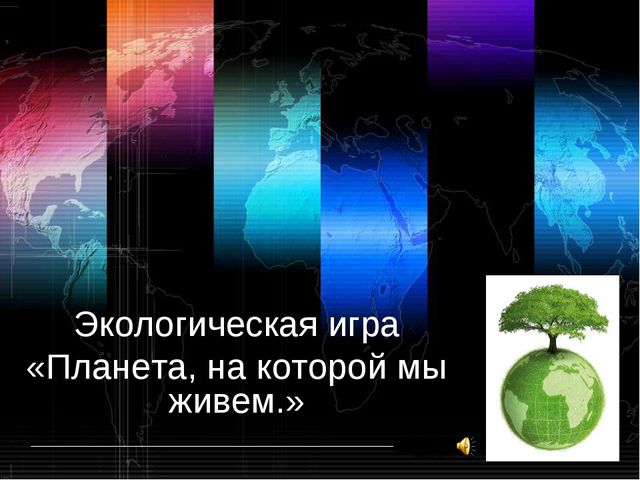 Экологическая игра «Планета, на которой мы живем.»