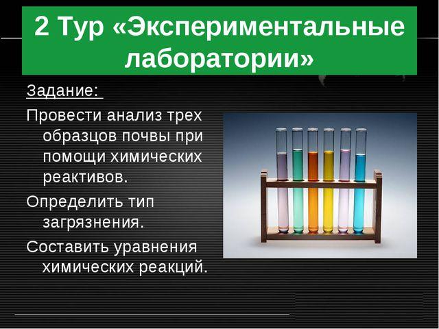 2 Тур «Экспериментальные лаборатории» Задание: Провести анализ трех образцов...