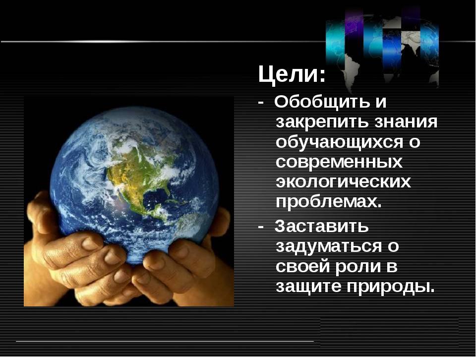 Цели: - Обобщить и закрепить знания обучающихся о современных экологических п...