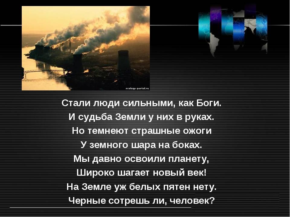 Стали люди сильными, как Боги. И судьба Земли у них в руках. Но темнеют страш...