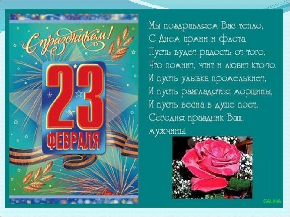 Смс поздравление 23