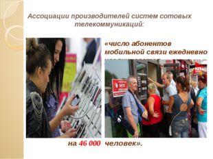 Ассоциации производителей систем сотовых телекоммуникаций: на 46 000 человек»