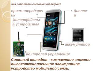 Как работает сотовый телефон? Сотовый телефон - компактное сложное высокотехн