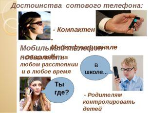 Достоинства сотового телефона: - Компактен - Многофункционален Мобильный теле