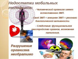 - Человеческий организм имеет естественное ЭМП. - Своё ЭМП + внешнее ЭМП = р