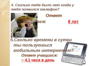 4. Сколько тебе было лет когда у тебя появился телефон? Ответ учащихся: