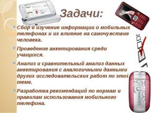 Сбор и изучение информации о мобильных телефонах и их влияние на самочувствие