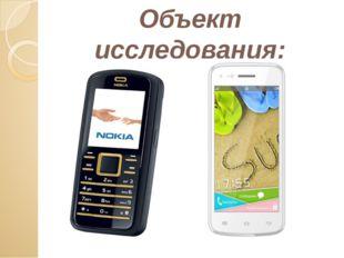 Объект исследования: мобильный телефон.