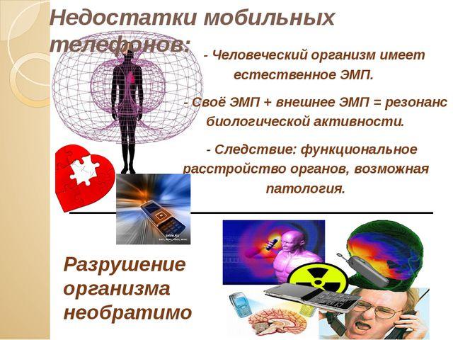 - Человеческий организм имеет естественное ЭМП. - Своё ЭМП + внешнее ЭМП = р...