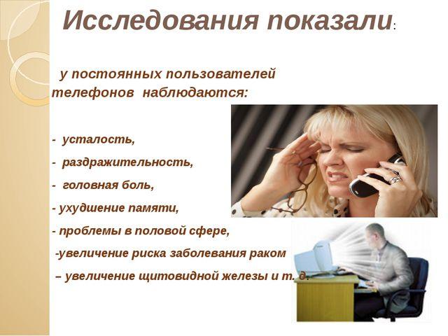 у постоянных пользователей телефонов наблюдаются: - усталость, - раздражител...