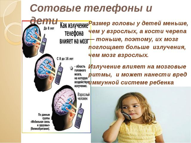 Размер головы у детей меньше, чем у взрослых, а кости черепа — тоньше, поэтом...