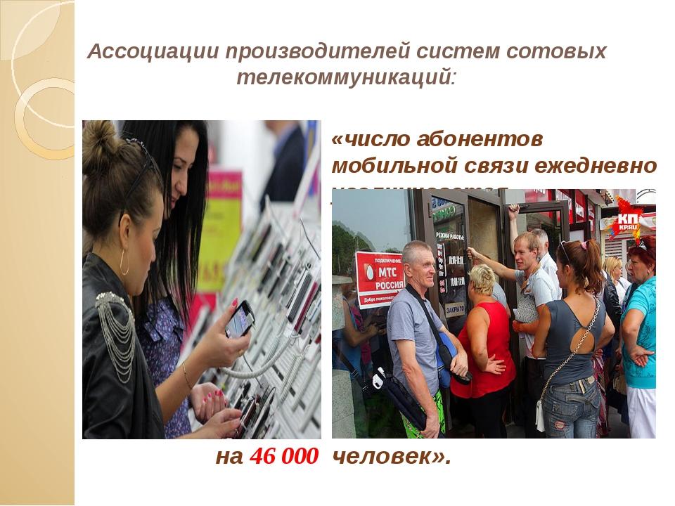 Ассоциации производителей систем сотовых телекоммуникаций: на 46 000 человек»...
