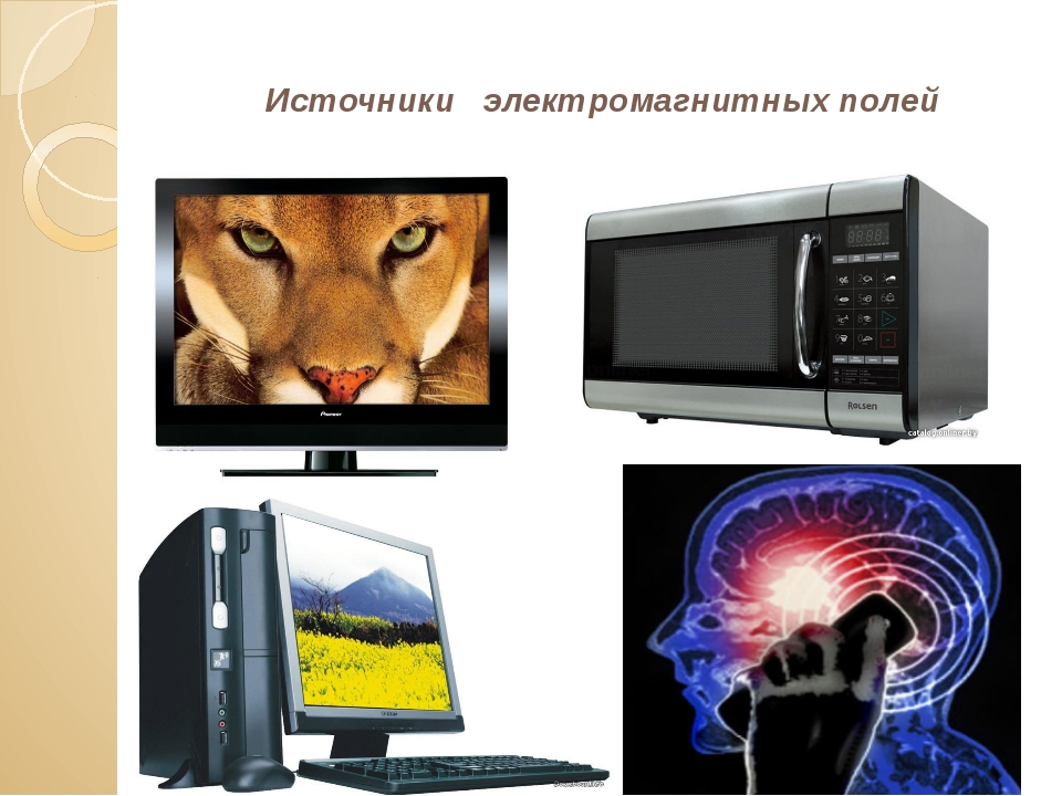 Источники электромагнитных полей