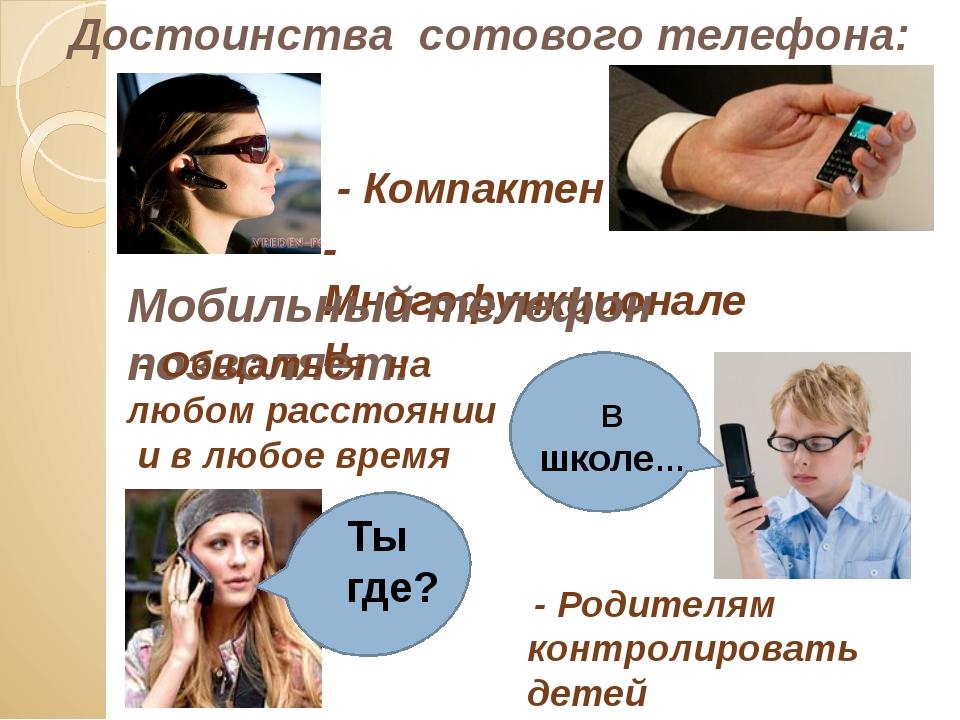 Достоинства сотового телефона: - Компактен - Многофункционален Мобильный теле...