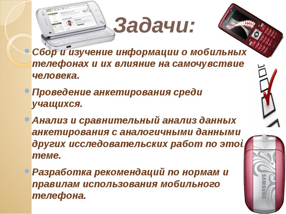 Сбор и изучение информации о мобильных телефонах и их влияние на самочувствие...