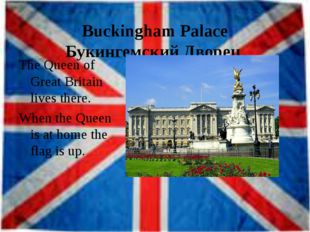 Buckingham Palace Букингемский Дворец The Queen of Great Britain lives there.