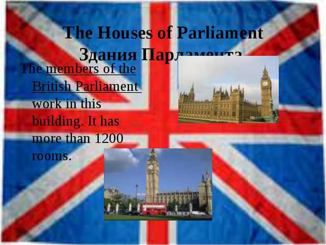 The Houses of Parliament Здания Парламента The members of the British Parliam...