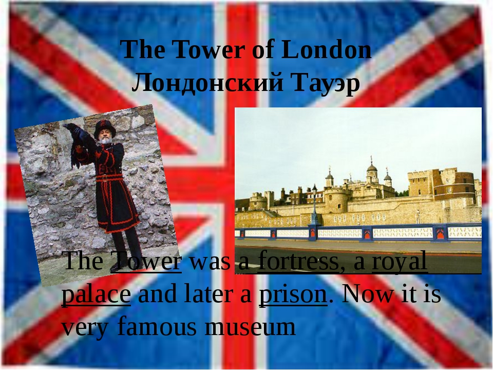The Tower of London Лондонский Тауэр The Tower was a fortress, a royal palace...