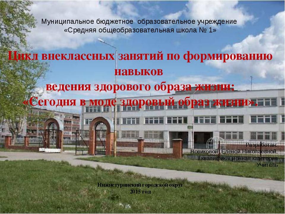 Муниципальное бюджетное образовательное учреждение «Средняя общеобразователь...