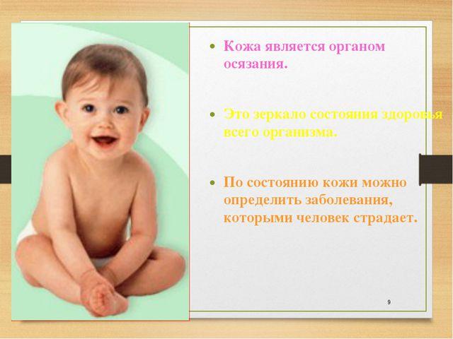 Кожа является органом осязания. Это зеркало состояния здоровья всего организм...
