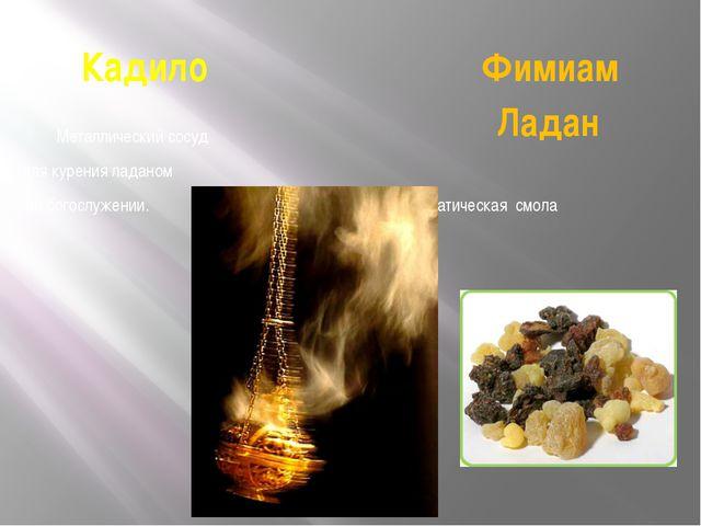 Кадило Фимиам Металлический сосуд для курения ладаном при богослужении.  аро...