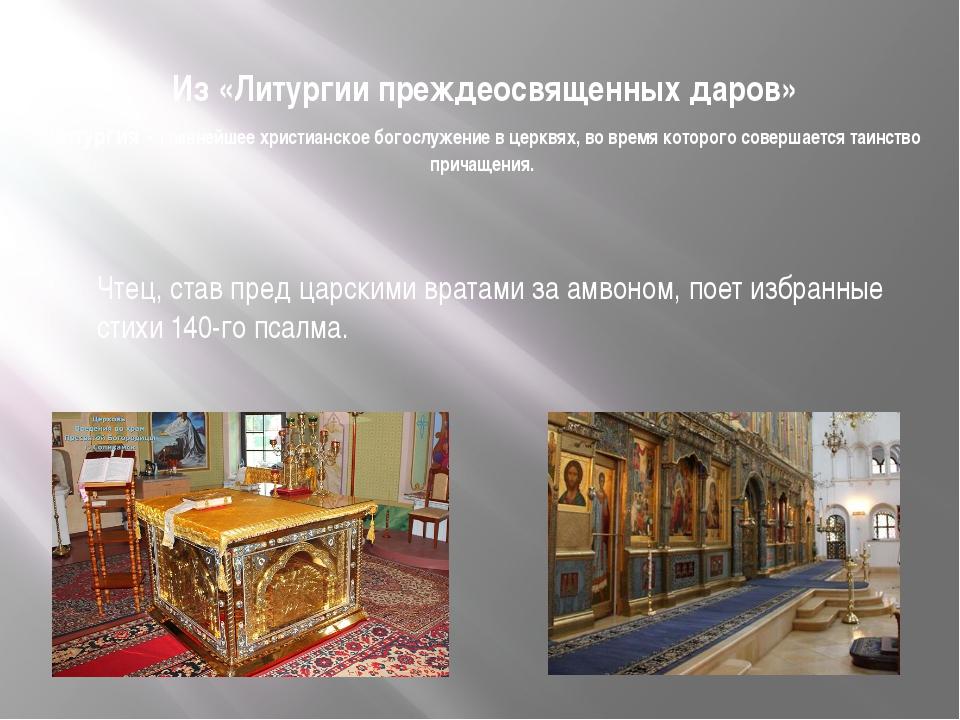 Из «Литургии преждеосвященных даров» Литургия - главнейшеехристианское богос...