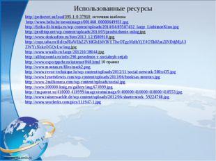 Использованные ресурсы http://pedsovet.su/load/395-1-0-37910 источник шаблона