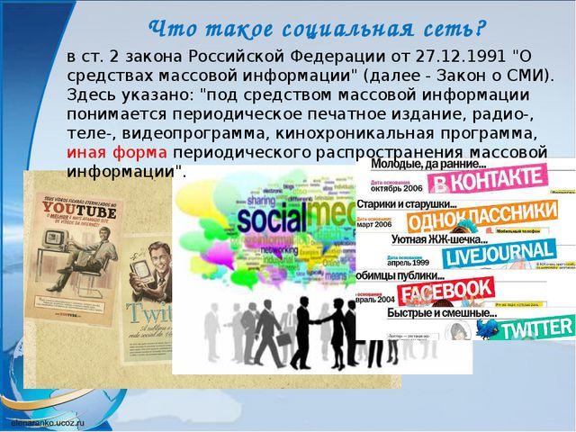 Что такое социальная сеть? в ст. 2 закона Российской Федерации от 27.12.1991...
